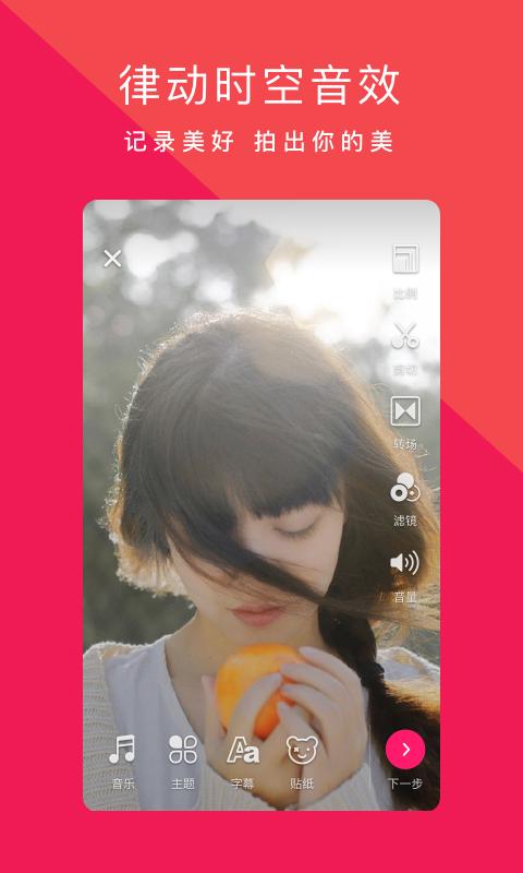 愛音樂app