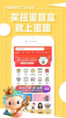 蛋趣app