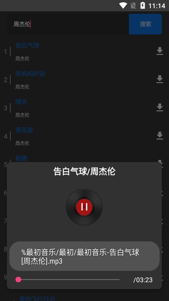 最初音樂app