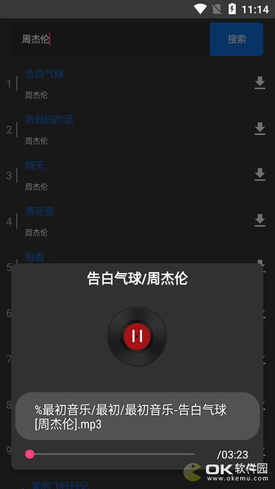 最初音樂app圖1