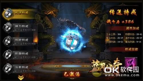 龍之戰神傳奇
