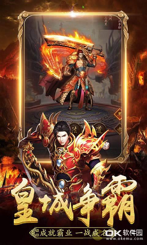 龍之戰神傳奇圖1
