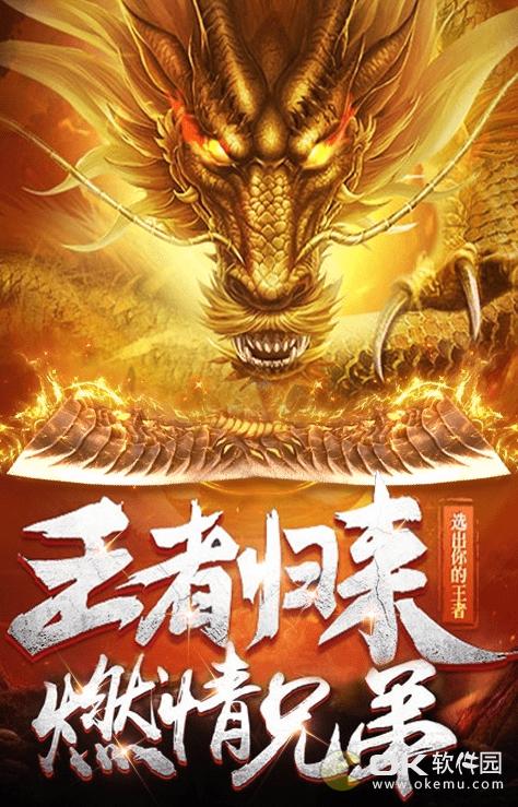 龍之傳奇合擊版圖3