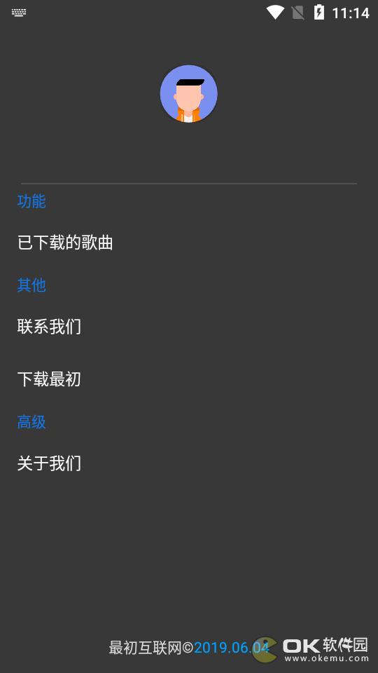 最初音樂app圖3