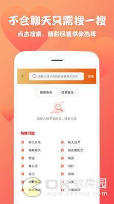 戀愛魔方app圖2