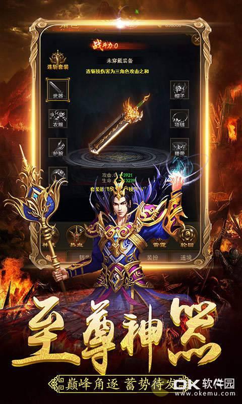 龍之戰神傳奇圖2