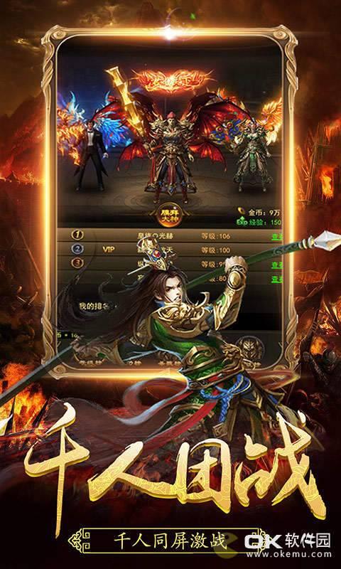 龍之戰神傳奇圖3