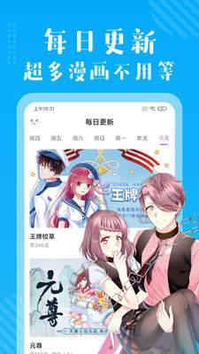 22漫畫app