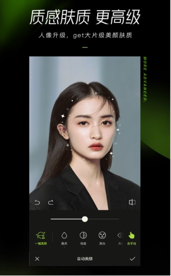 醒圖app