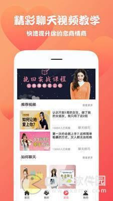 戀愛魔方app圖3