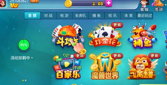 了不起棋牌app圖2