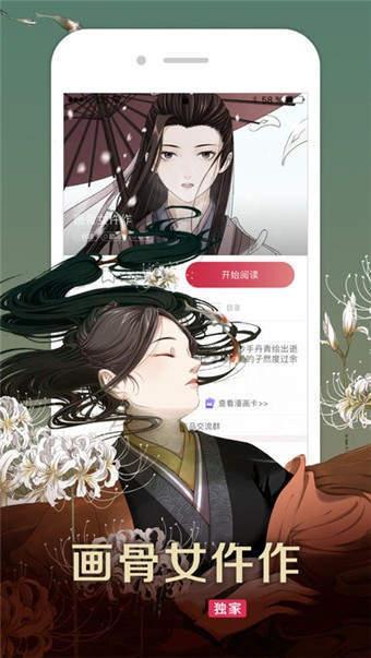 517漫畫網安卓版