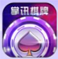 掌讯棋牌app