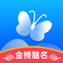 蝶变志愿app