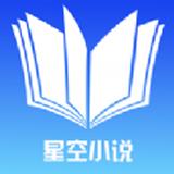星空阅读app
