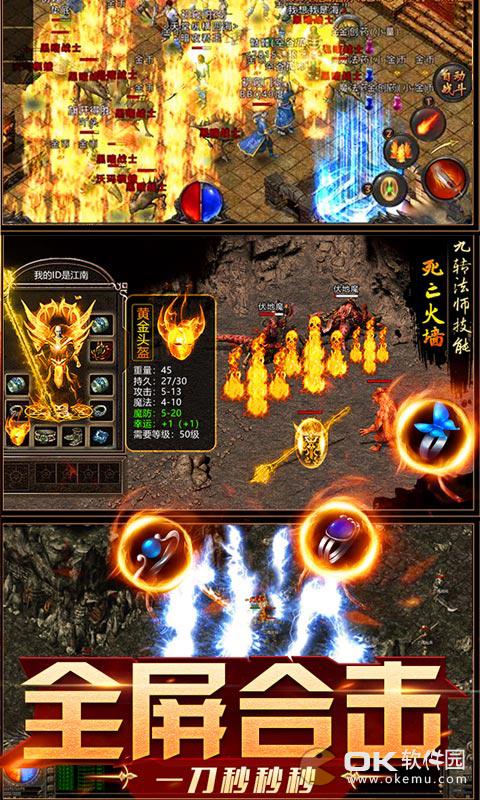 烈焰之战手游官网版图2