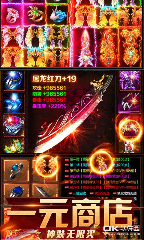烈焰之战手游官网版图3