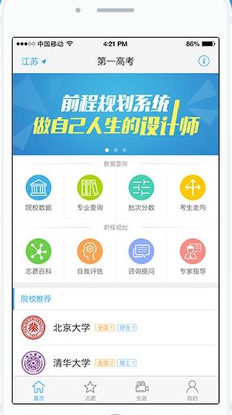 第一高考app
