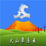 火山草原云官方版