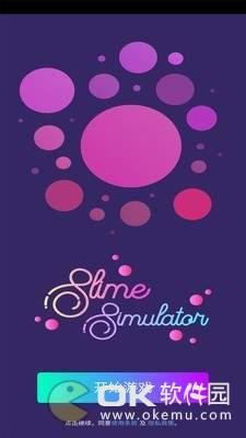 女孩史莱姆模拟器