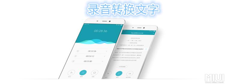 錄音轉換文字的app推薦