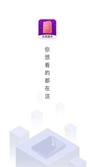 乐享免费小说app