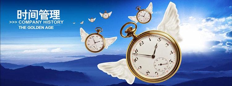 时间管理的软件推荐