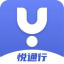 悦通行app