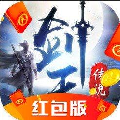 剑王传说红包版