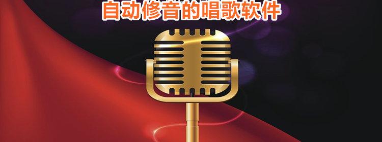 自動修音的唱歌軟件
