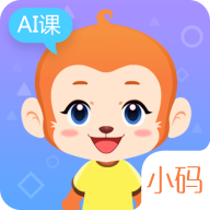 小码AI课app