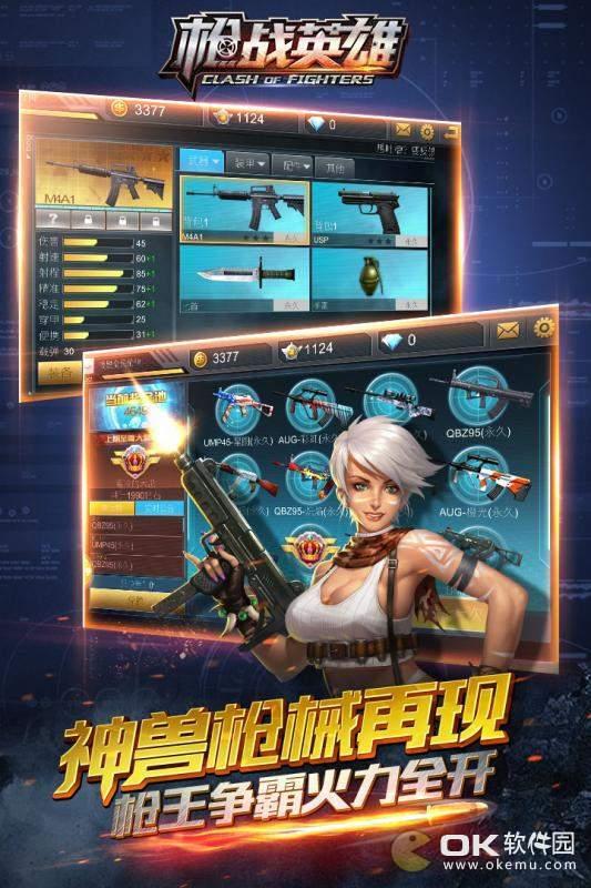 枪战英雄无限金币钻石版图4