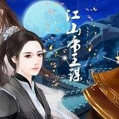 江山帝王谋