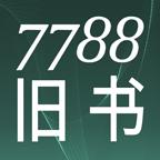 7788舊書網