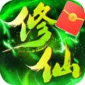 绿色修仙红包版