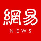 网易新闻最新版