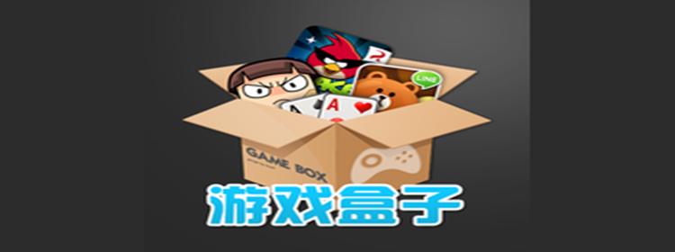 有游戏礼包的游戏盒子软件合集