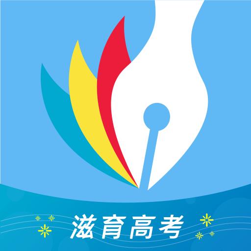 滋育高考志愿app