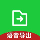 微信文件助手app