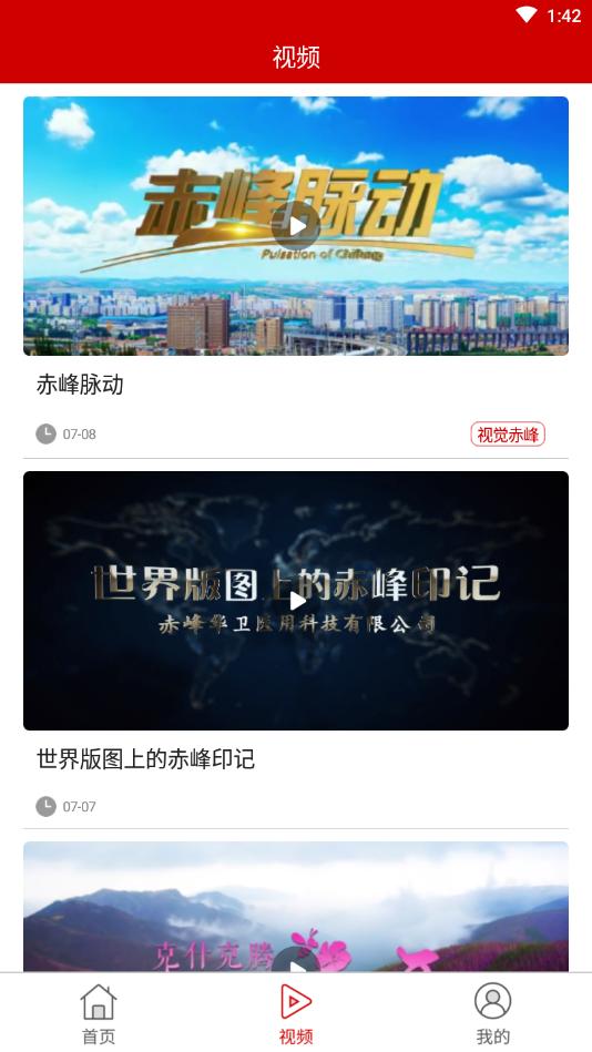 今日赤峰app