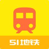 51地铁通app