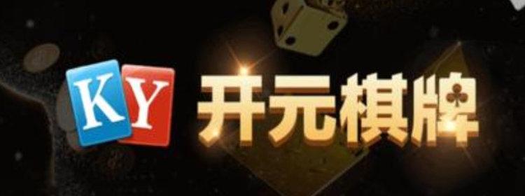 2020开元最新棋牌