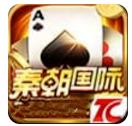 秦朝国际棋牌游戏