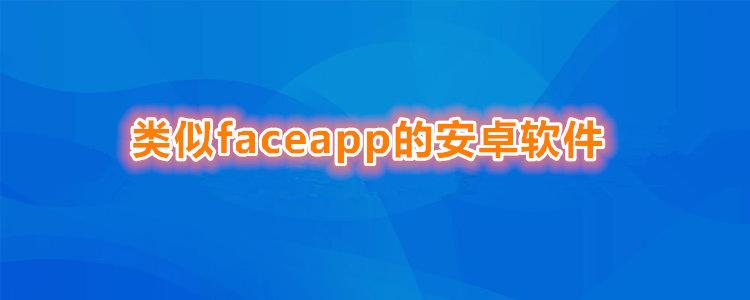 类似faceapp的安卓软件推荐