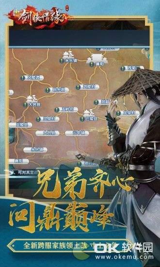 剑侠情缘手游变态版图5