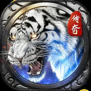 白虎战神传奇