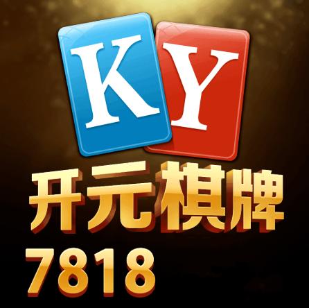开元7818棋牌安卓版