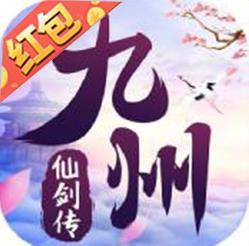 九州仙剑传红包版最新版