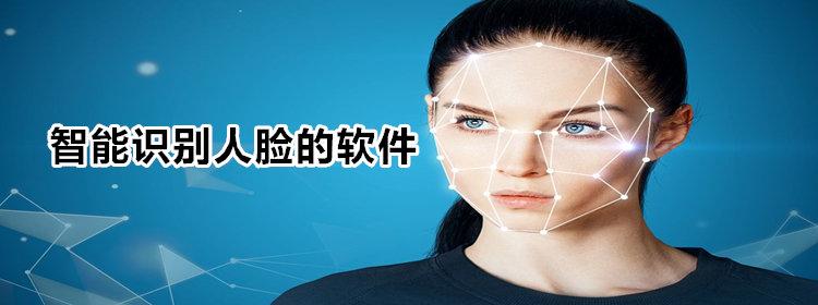 智能识别人脸的相机软件