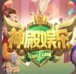 神殿娱乐棋牌官网版